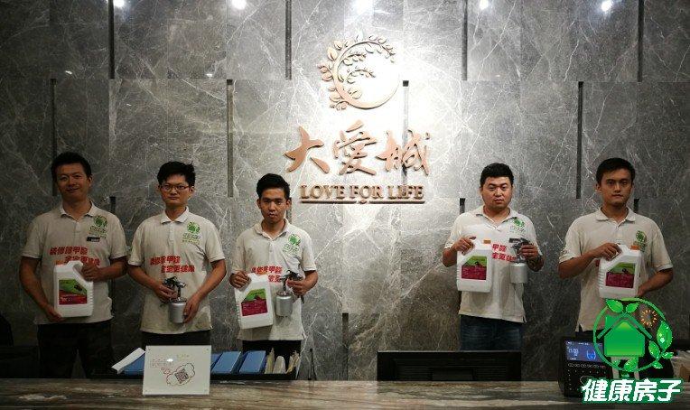 北京大爱城投资有限公司办公室除甲醛