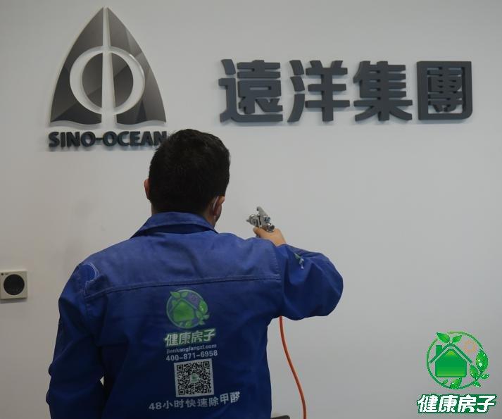 远洋集团办公室除甲醛施工现场