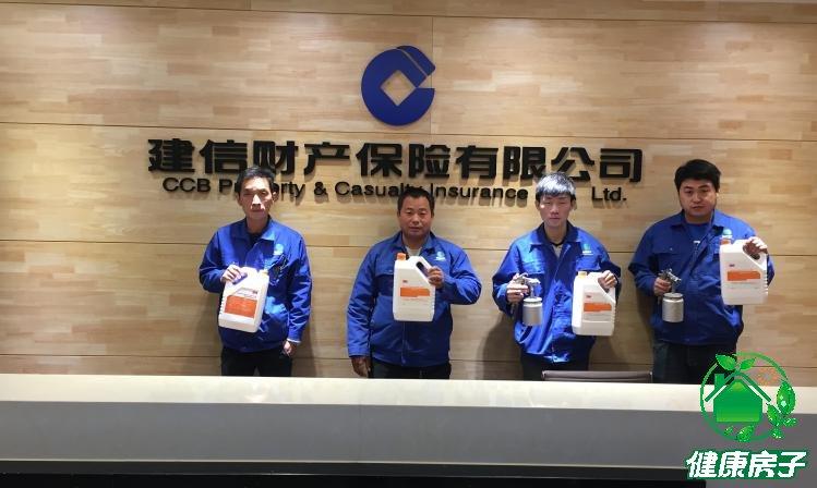 中国建设银行办公室除甲醛治理案例