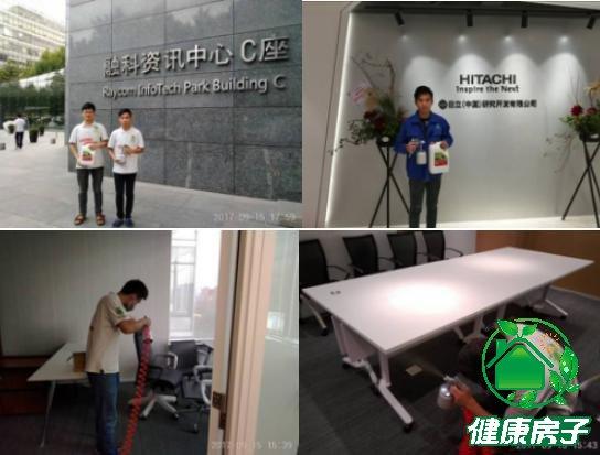 北京办公室除甲醛施工合影