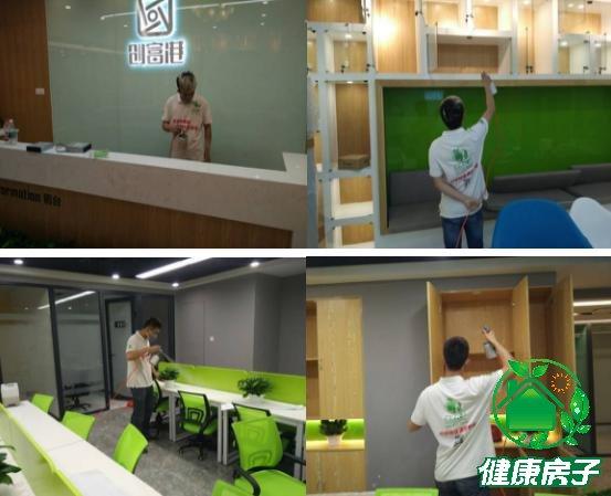 北京办公室除甲醛施工图