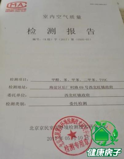 除甲醛施工后第三方检测机构出具的除甲醛报告