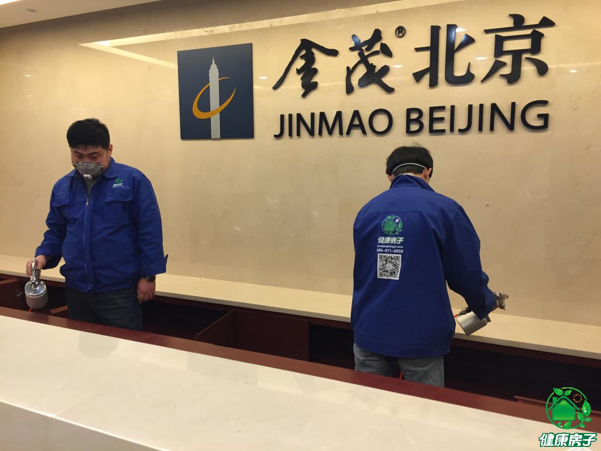 北京专业除甲醛公司为金茂办公司除甲醛
