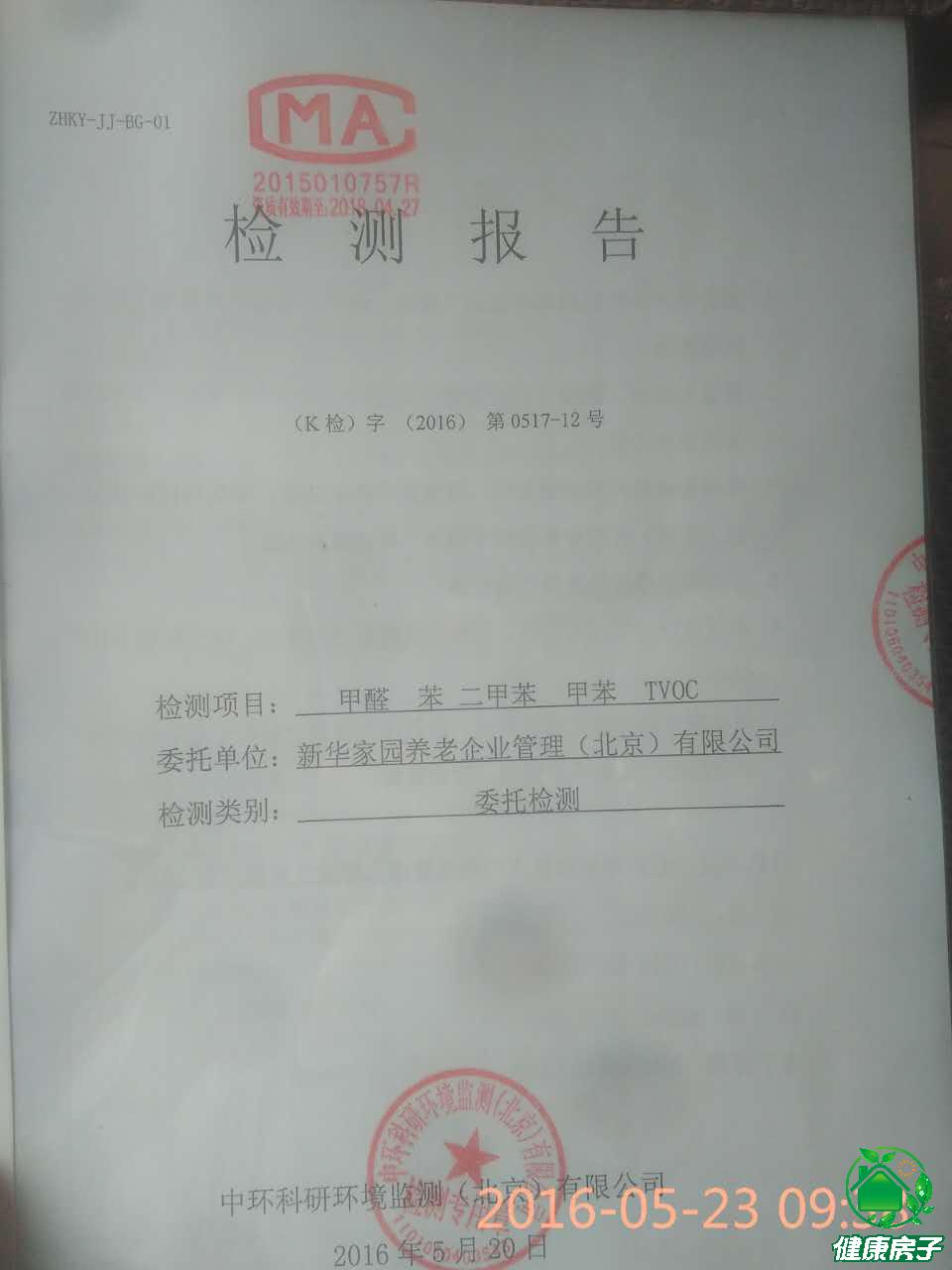 北京除新葡萄京官网企业去新葡萄京官网很专业