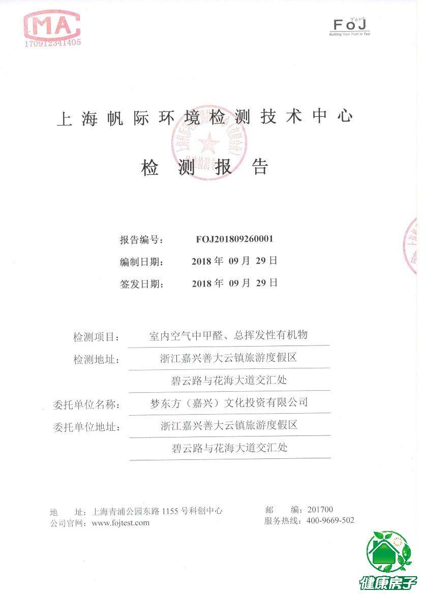 北京装修除新葡萄京官网_售楼处除新葡萄京官网检测报告