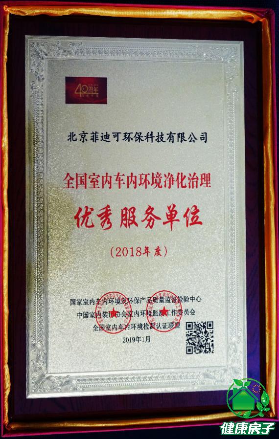 北京专业除甲醛机构_健康房子证书资质