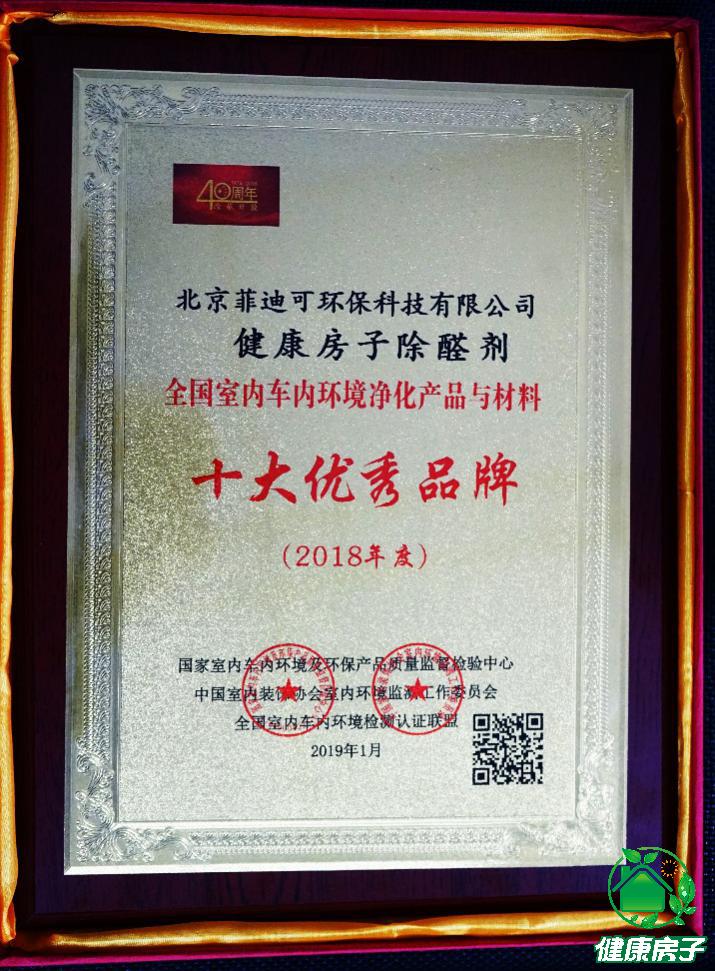 北京除甲醛服务公司_健康房子证书资质